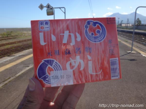 北海道・森駅『いかめし』