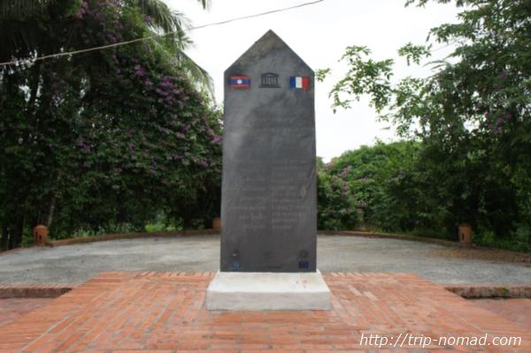 『メコン川』サッカリン通りの突当りの石碑画像