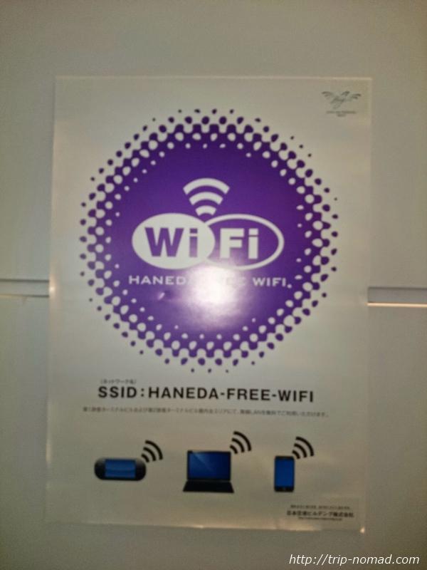 「HANEDA-FREE-WIFI」ポスター画像