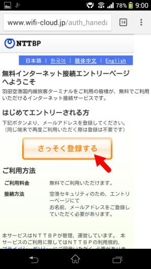 スマホ設定「NTTBP」サービス登録キャプチャ画像