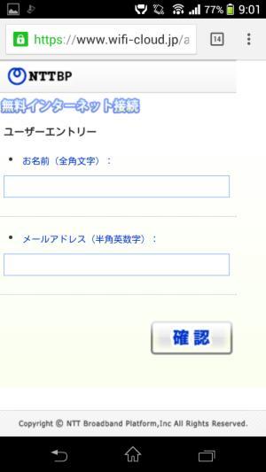 スマホ設定名前とメールアドレスを入力キャプチャ画像