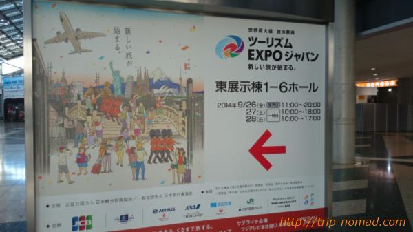『ツーリズムEXPOジャパン』看板画像