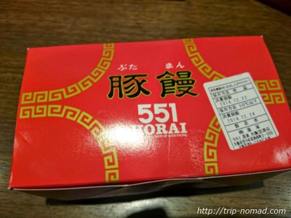 『蓬莱551』の肉まんパッケージ画像