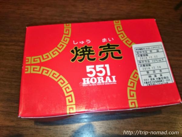『蓬莱551』のシューマイパッケージ画像
