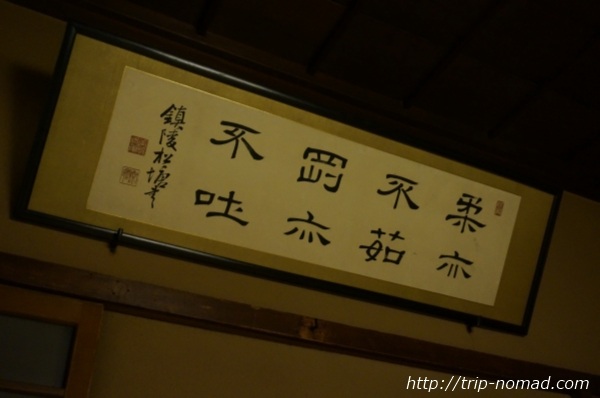 箱根湯本「萬翠楼 福住」20号室室内画像