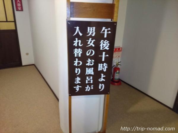 箱根湯本「萬翠楼 福住」浴室切り替え看板画像