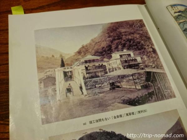 箱根湯本「萬翠楼 福住」昔の宿周辺の写真画像