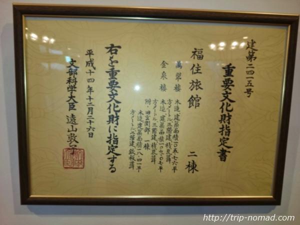 箱根湯本「萬翠楼 福住」「重要文化財指定書」画像