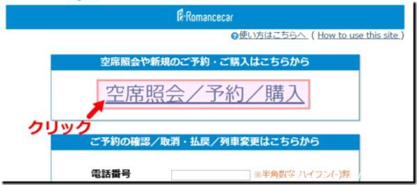 ロマンスカー「空席照会/予約/購入」をクリック画像