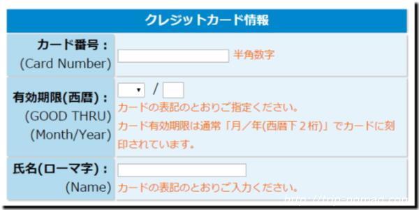 ロマンスカー「予約/購入」クレジットカード番号等を入力画像