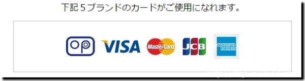 ロマンスカー「予約/購入」利用できるクレジットカード画像