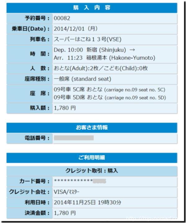 ロマンスカー「予約/購入」内容確認等画面画像