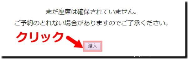 ロマンスカー「予約/購入」の「購入」をクリック画像