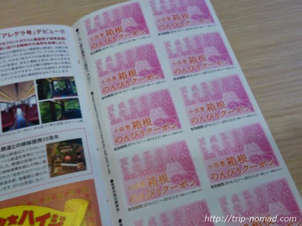 ロマンスカー「箱根フリーパス」クーポン小冊子画像