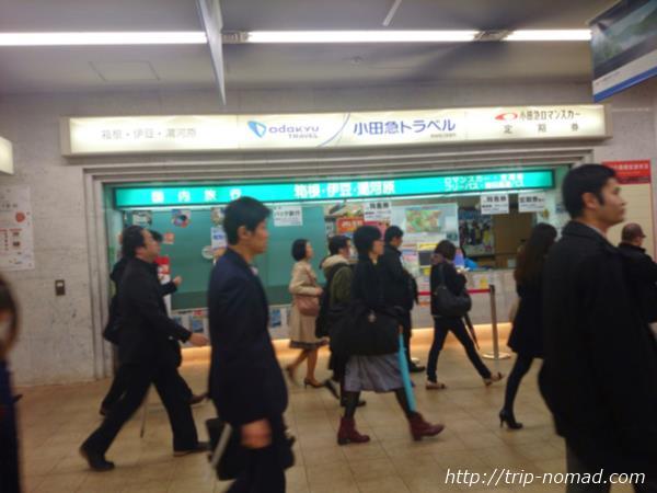 小田急トラベルロマンスカー新宿駅南口店画像