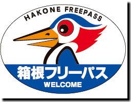 「箱根フリーパス」ロゴステッカー画像