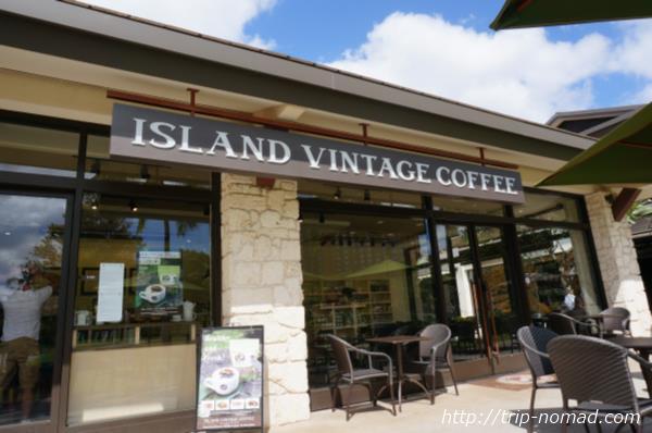 『アイランド・ヴィンテージ・コーヒー』「コオリナ・リゾート店」画像