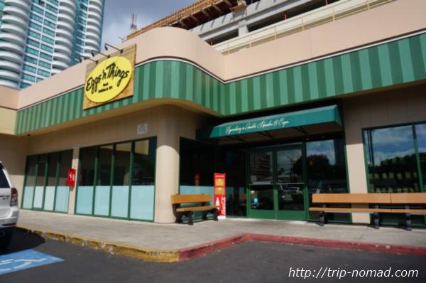 『エッグスンシングス』アラモアナ店店舗外観画像
