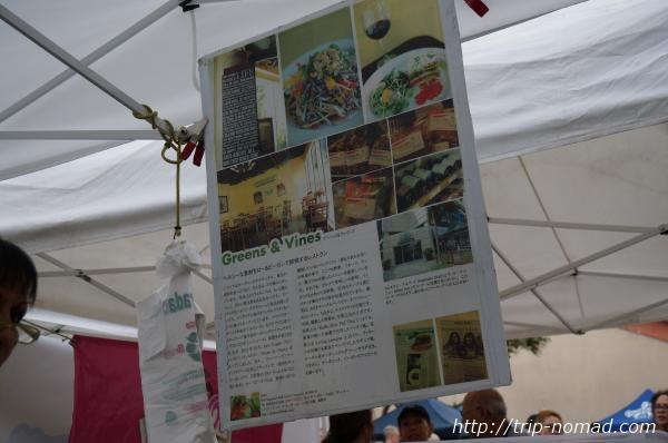 『グリーン・ヴァインズ』日本の雑誌で紹介された画像