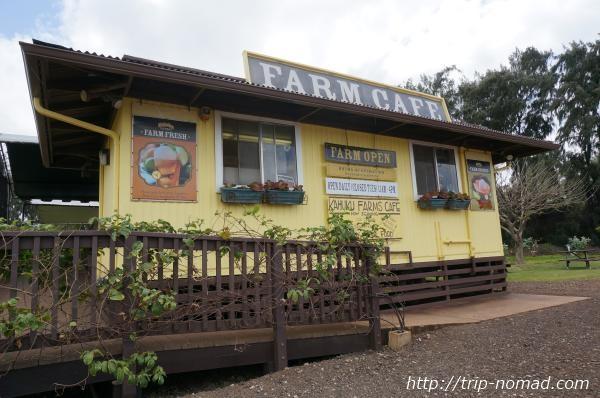 『カフクファーム』カフェ外観画像