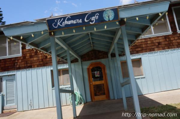 『カフマナ・オーガニック・ファーム&カフェ』入り口画像