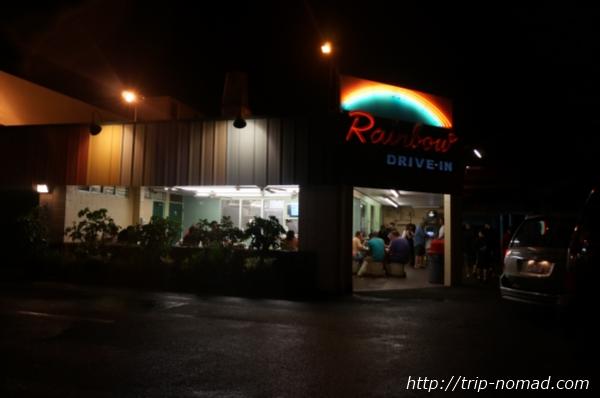 『レインボー・ドライブイン』店舗画像