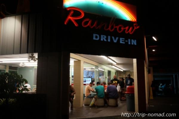 『レインボー・ドライブイン』外観画像