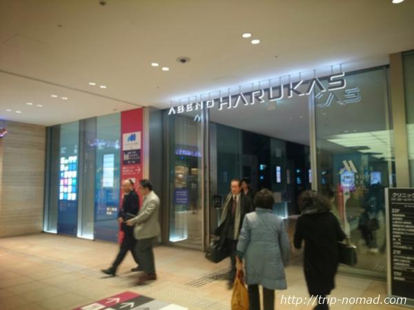 大阪マリオット都ホテル地下エレベーター乗り場画像