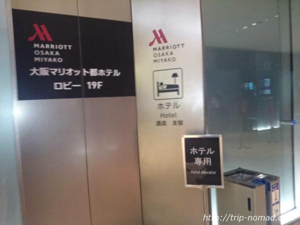 大阪マリオット都ホテル地下ホテル専用エレベーター乗り場画像