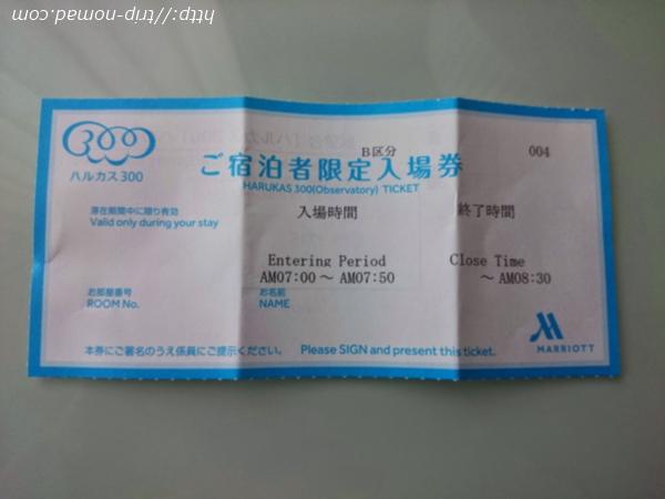 大阪マリオット都ホテル展望台「ハルカス300」宿泊者限定入場券画像