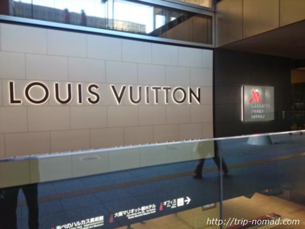 大阪マリオット都ホテル入り口横「ルイ・ヴィトン」画像