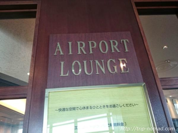 羽田空港「エアポートラウンジ(北ピア)」画像