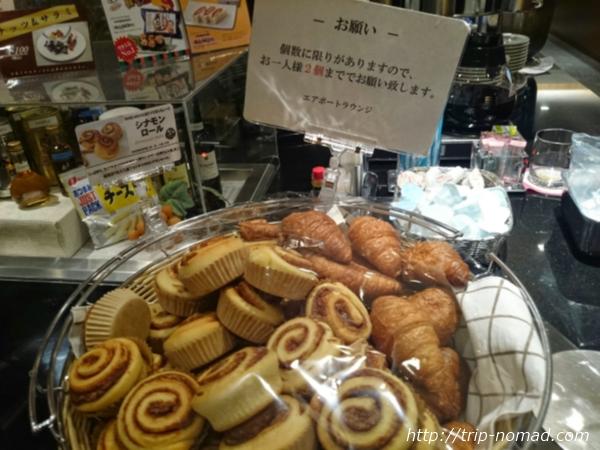 羽田空港「エアポートラウンジ(北)」軽食のパン画像