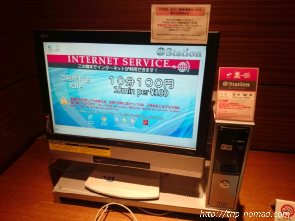 羽田空港「エアポートラウンジ(北)」パソコンブース画像