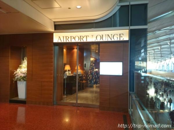 羽田空港「エアポートラウンジ(北)」入口画像