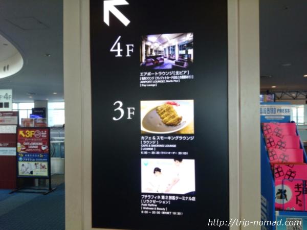 羽田空港「エアポートラウンジ(北ピア)」看板画像