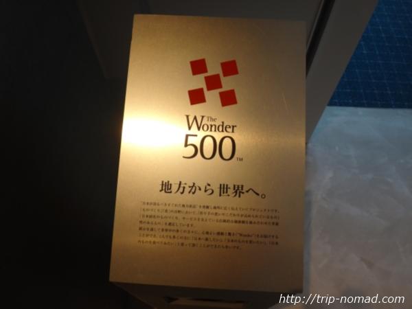羽田空港「POWER LOUNGE NORTH(パワーラウンジ北)」「The Wonder 500」画像