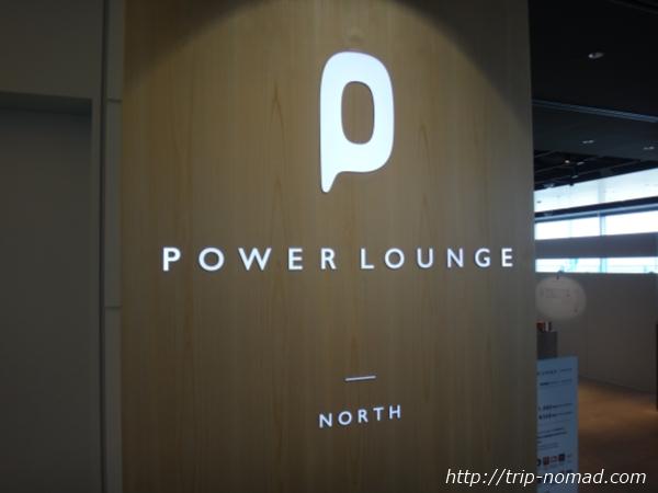 羽田空港「POWER LOUNGE NORTH(パワーラウンジ北)」画像