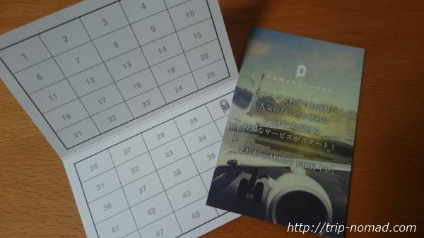 羽田空港「POWER LOUNGE NORTH(パワーラウンジ北)」「S-MART PICK UP(スマートピックアップ)」ポイントカード画像