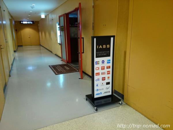 『IASS Executive Lounge 1』外観画像