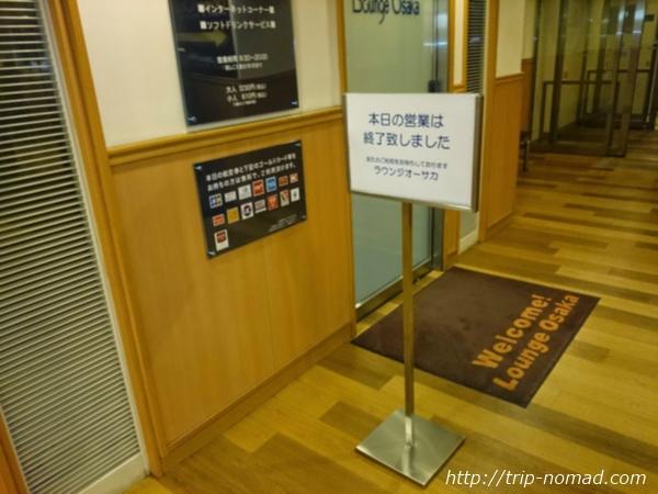伊丹空港(大阪国際空港)「ラウンジオーサカ」閉店看板画像