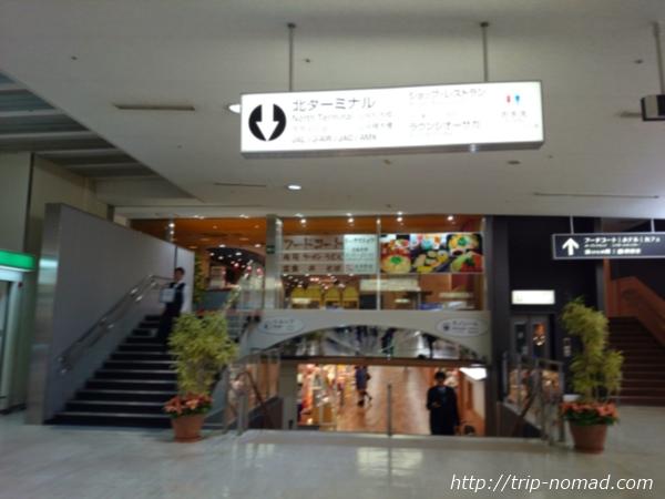 伊丹空港(大阪国際空港)「ラウンジオーサカ」行き方画像