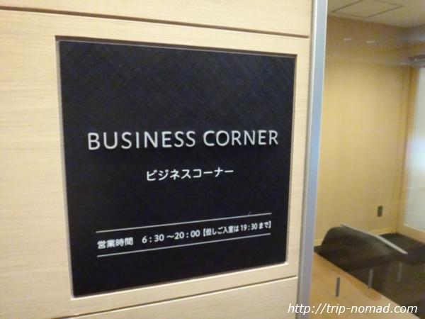 伊丹空港(大阪国際空港)「ラウンジオーサカ」ビジネスコーナー画像