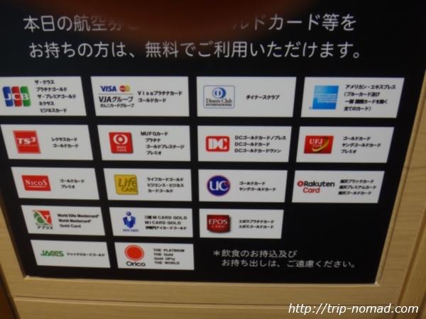 伊丹空港(大阪国際空港)「ラウンジオーサカ」利用できるクレジットカード画像