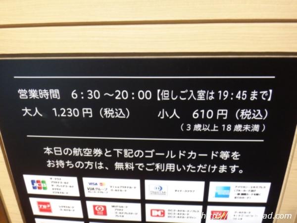 伊丹空港(大阪国際空港)「ラウンジオーサカ」看板画像
