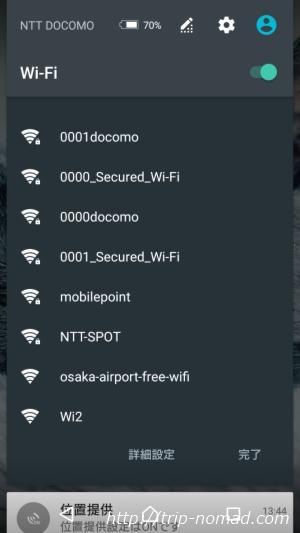 伊丹空港(大阪国際空港)「ラウンジオーサカ」フリーWi-Fi接続画像