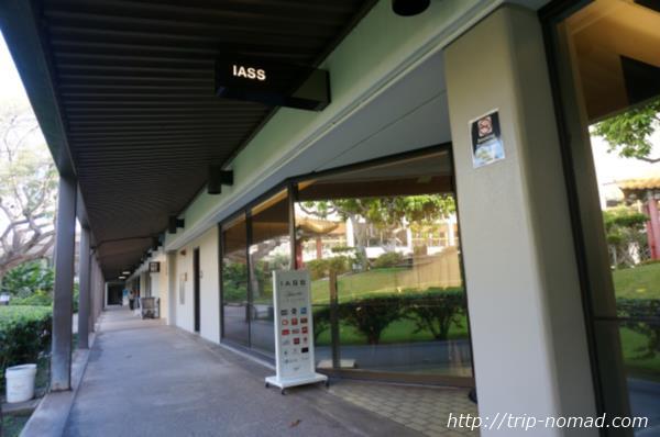 『IASS LOUNGE』行くまでの道画像