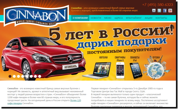 シナボンロシア公式サイト画像