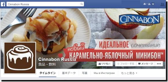 シナボンフェイスブックページ画像