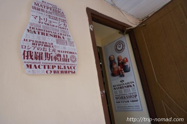 セルギエフパッサードマトリョーシカ工場入り口画像